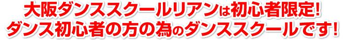 大阪ダンススクールリアンは初心者限定!ダンス初心者の方のためのダンススクールです!