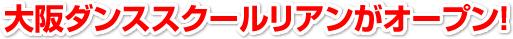 埼玉ダンススクールリアンがオープン!