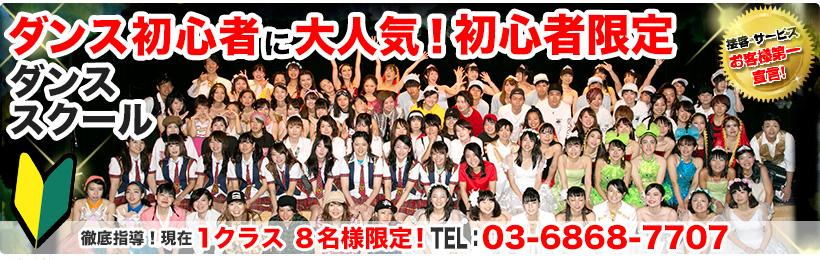 ダンススクール大阪リアンのイメージ画像