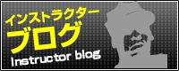 インストラクターブログ