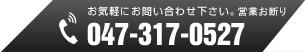 お気軽にお電話下さい電話:047-317-0527